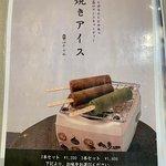 カフェ イナリの写真