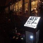 Billede af Gyoza Center