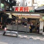 ภาพถ่ายของ Tiantian Limei Restaurant