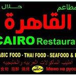 صورة فوتوغرافية لـ Cairo Restaurant
