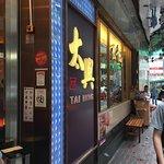 太兴餐厅(白加士街)照片