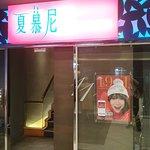 夏慕尼 - 台北南昌店照片