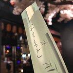 QQ-Sushilounge Foto