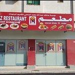 صورة فوتوغرافية لـ Malaz Restaurant