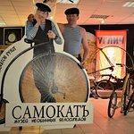 Музей Велосипеда