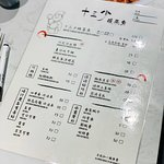 十三少酸菜魚照片