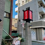Photo of Tetsunabe Arae-Honten