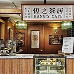 恆之茶居 · Hang's Cafe