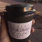 """Фотография Кофейня """"Правильный Кофе"""""""