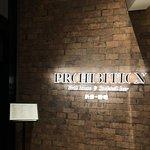 Prohibition 扒房.酒吧照片