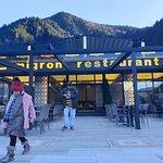 صورة فوتوغرافية لـ Migron Restaurant