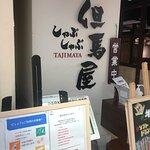 Tajimaya, Kyoto Yodobashi照片