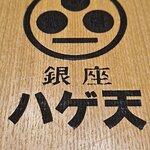 ภาพถ่ายของ Ginza Hageten