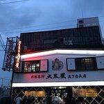 成吉思汗烤肉 大黑屋(五町目店)照片