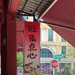 ภาพถ่ายของ Mongkok Dim Sum @ Geylang