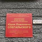 """Вывеска музея-квартиры Юрия Спеальского, расположенного в том же доме, что и ресторан """"Васаби"""","""