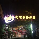 Weng Yin Seafood Village照片