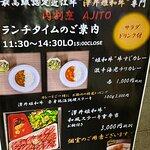 Foto de Ninja Shinjuku Ajito