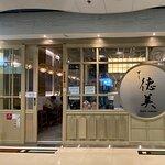 Φωτογραφία: Sushi Tokumi (Metro City Plaza)