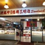 洪瑞珍三明治 中科店照片