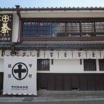 宇治中村藤吉本店照片