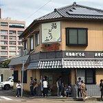 Soan Yokocho의 사진