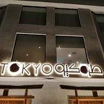صورة فوتوغرافية لـ Tokyo