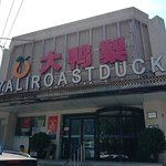 Fotografia lokality Dayali Roast Duck (Wang Jing)