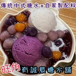 海记合桃坊甜品照片