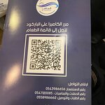صورة فوتوغرافية لـ منتزة ومطعم الجداف