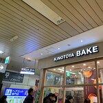 Kinotoya Bake JR Sapporo Station East Entrance照片
