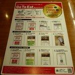 Go To Eat キャンペーン対応店