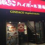 ภาพถ่ายของ Tsukiji Gindaco High Ball Sakaba Shibuya East Entrance