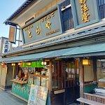 Shibamatateishakuten Monzen Toraya照片