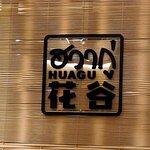 ภาพถ่ายของ Huagu Chinese Cuisine