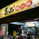 Ji Pin Shrimp Rice照片
