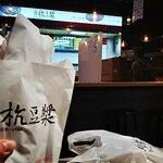 阜杭豆浆照片