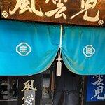 Foto de Fuunji