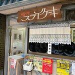 Fukusumi Furaikeki照片