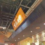 北海道最後のお昼は、新千歳空港ターミナル内にある「北海道ラーメン道場」を散策・・・