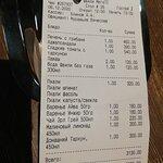 Наш чек из ресторана.