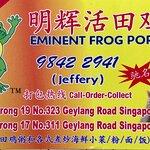 ภาพถ่ายของ Eminent Frog Porridge