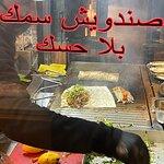 Balık Dürüm Mehmet Usta resmi