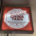 Foto China Tang Authentic Chinese Cuisine