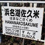 ภาพถ่ายของ Sakume