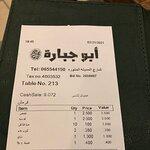 صورة فوتوغرافية لـ Abu Jbara