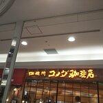 イトーヨーカドー大和鶴間店1階にコメダ珈琲店がオープン