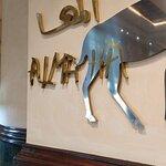 صورة فوتوغرافية لـ Al Maha Lounge
