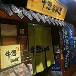 Gyu Sou Ichuya照片