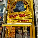Photo of Go Go Curry Akihabara Chuodori